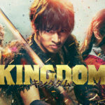 映画「KINGDOM-キングダム-」の感想