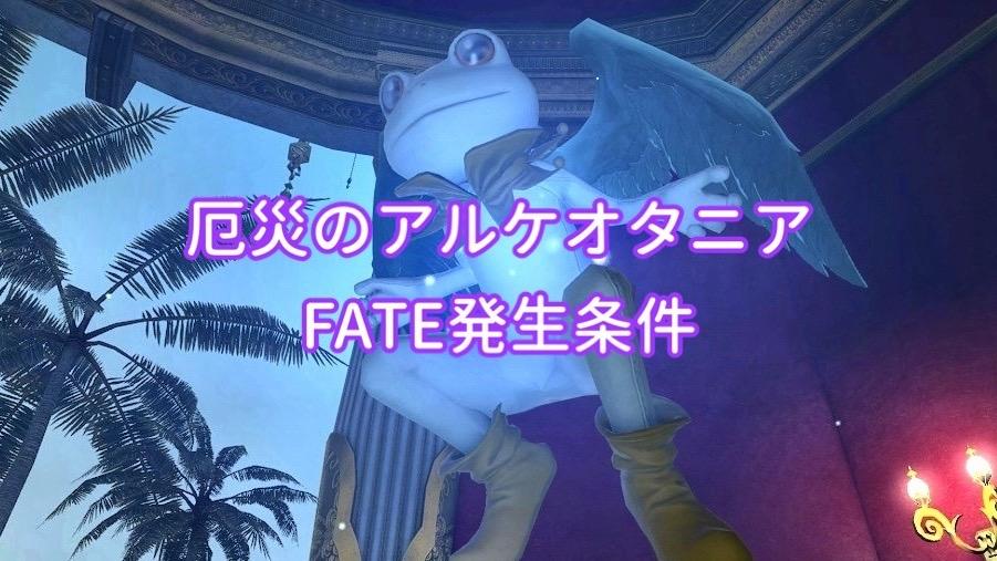 【FF14/パッチ5.0】厄災のアルケオタニアF.A.T.E.発生条件