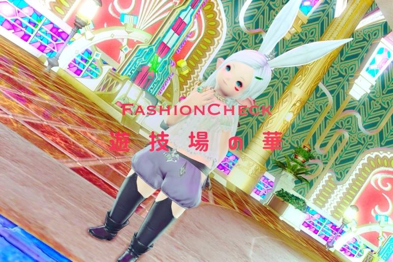 【ファッションチェック】可愛く妖艶な、遊技場の華 ~後編~