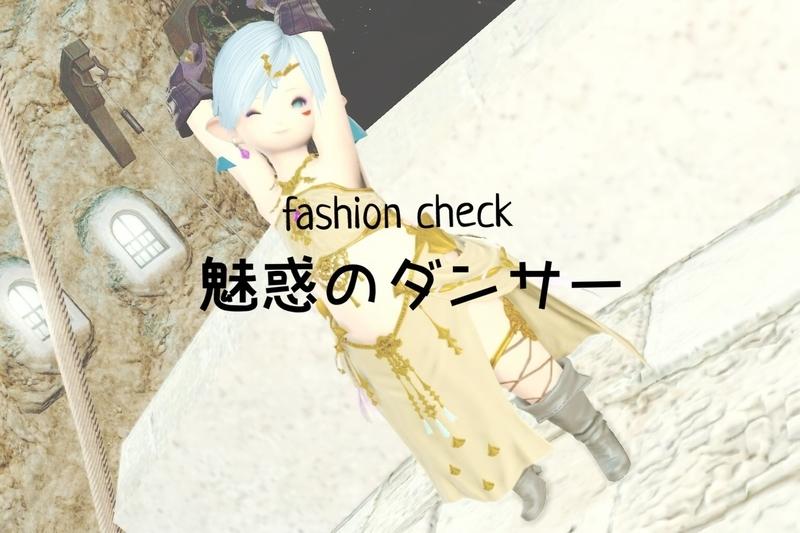 【ファッションチェック】魅惑のダンサー