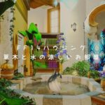 【FF14ハウジング】草木と水の涼しいお部屋