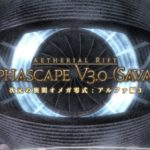 【FF14/パッチ4.4】次元の狭間オメガ零式 アルファ編3層 クリア!!
