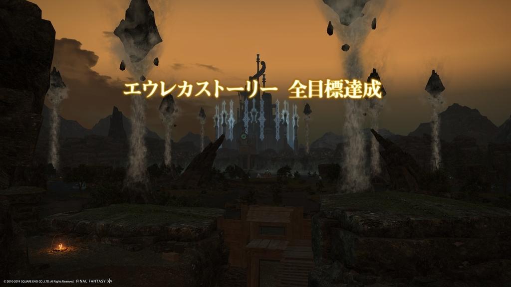 【FF14】エウレカストーリー全目標達成。