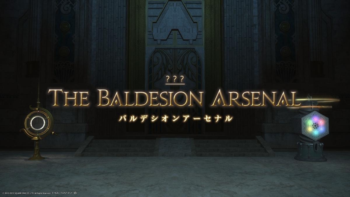 【FF14】バルデシオンアーセナル、初見突入のレポート。