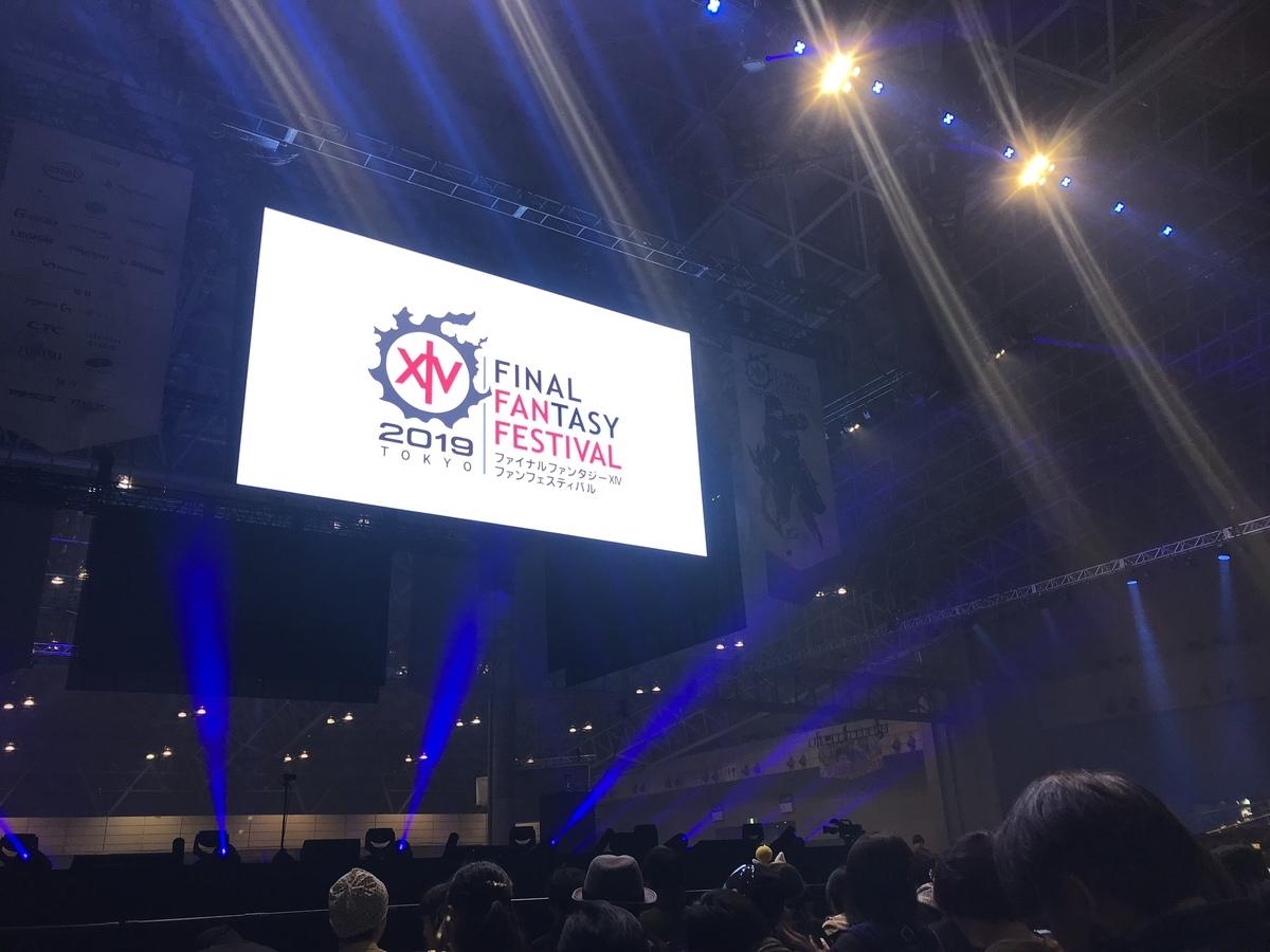 【FF14ファンフェス2019】ファンフェスティバル 2018-2019 – FINAL FANTASY XIV FAN FESTIVAL in TOKYOレポート【1日目】