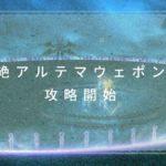 【FF14】絶アルテマウェポン破壊作戦 攻略開始