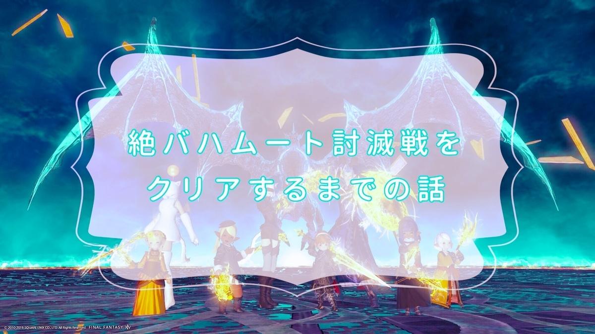 【FF14】絶バハムート討滅戦をクリアするまでのお話② ~攻略からクリア編~