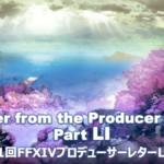【第51回PLL】プロデューサーレターLIVEの感想(ゲーム体験の変更と調整について)