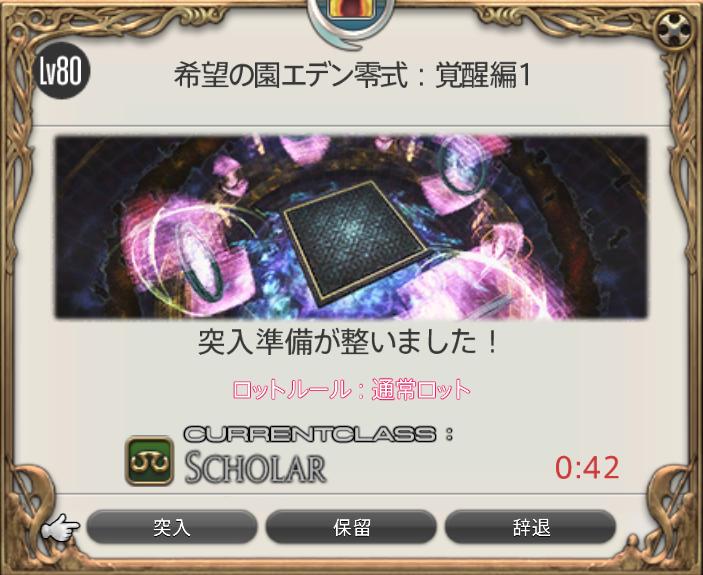 【FF14】希望の園エデン零式:覚醒編1層クリアしました!