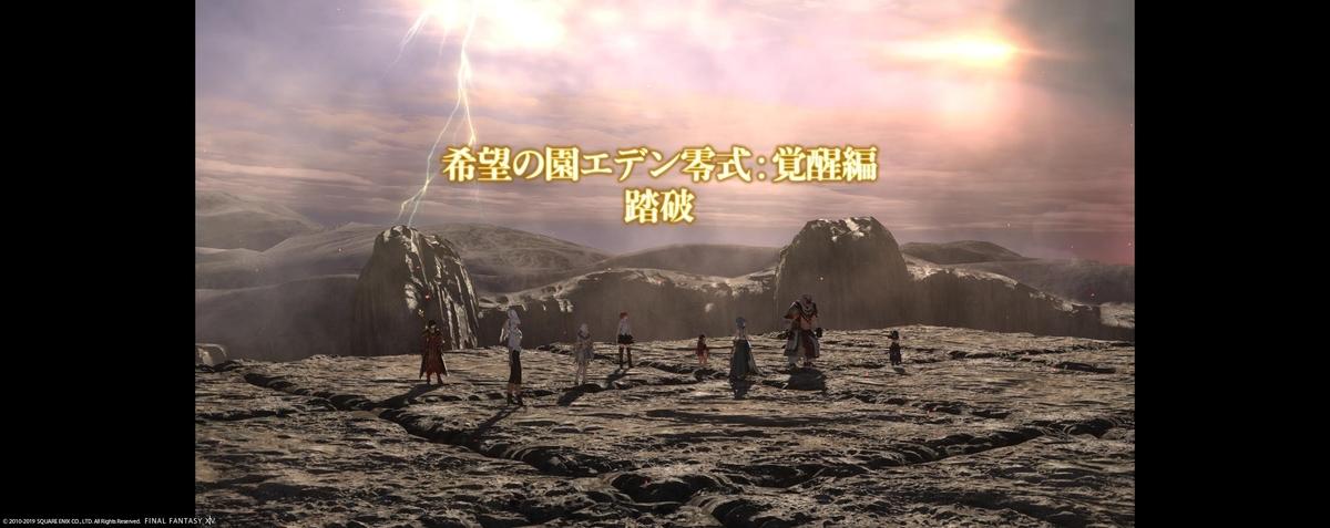 【報告のみ:FF14】希望の園エデン零式:覚醒編4層クリアしました!