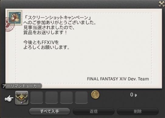 【FF14】守護天節SSキャンペーンに当選していました!アーリマンチョーカーゲット!!