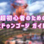 【FF14】超初心者のための、ヒドゥンゴージ ガイド