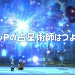 【FF14】PvPの占星術師はつよい