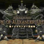 【FF14】絶アレキサンダー討滅戦に初日突入してきました