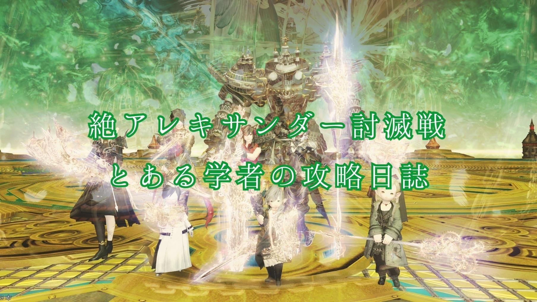【FF14】絶アレキサンダー討滅戦~とある学者の攻略日誌~