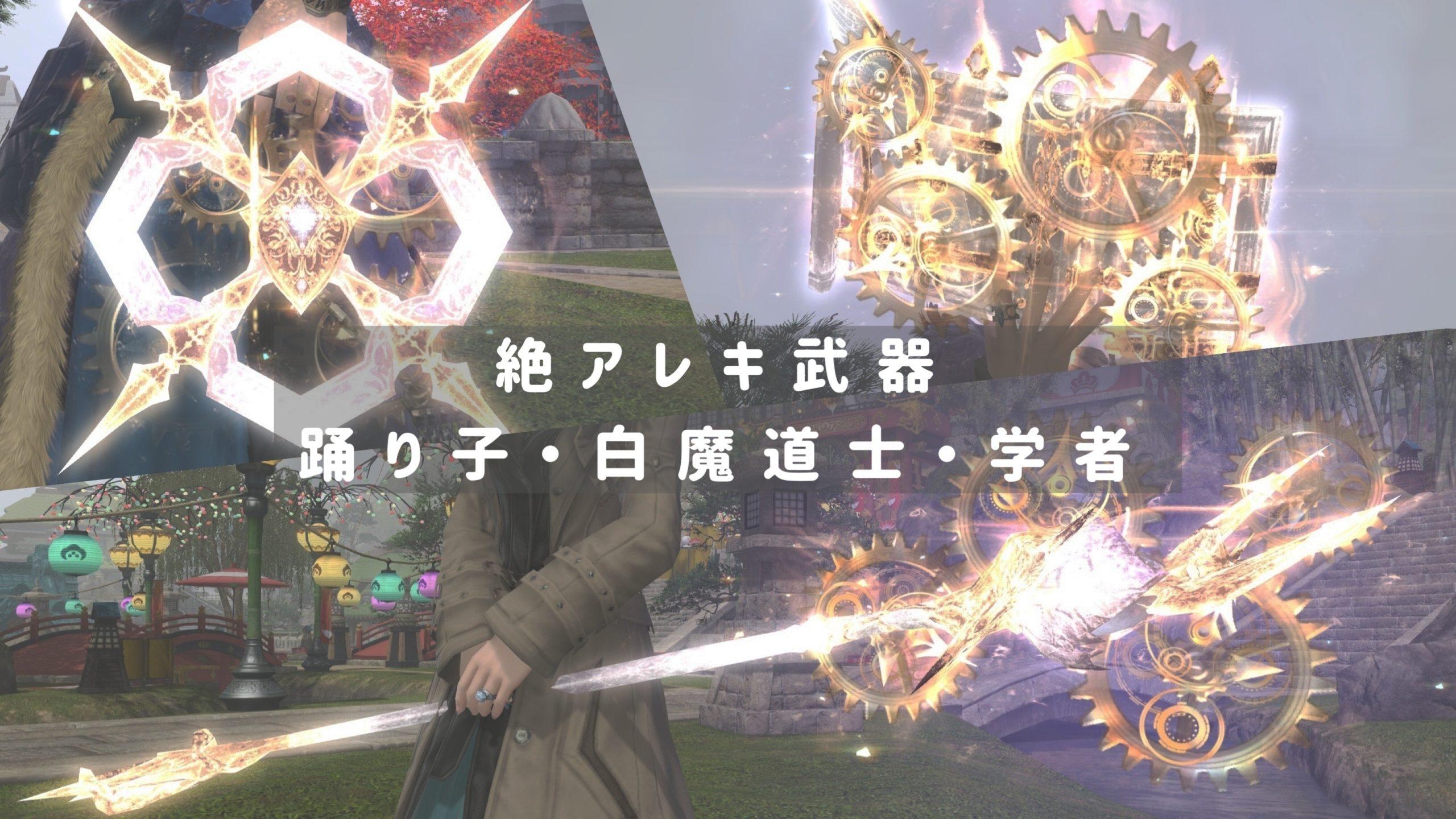 【FF14】絶アレキ武器(踊り子・白魔導士・学者)