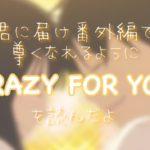 漫画「君に届け 番外編」で尊くなれるように、「CRAZY FOR YOU」を読んだよ。