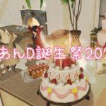 【FF14】そあんD誕生祭2020