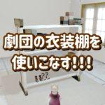 【FF14ハウジング】浮かせ技に勉強机!?「劇団の衣装棚」を使いこなす!!!