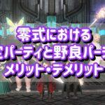 【FF14】零式における固定パーティと野良パーティのメリット・デメリット
