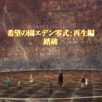 【FF14】2020年12月26日、希望の園エデン零式:再生編4層踏破しました!